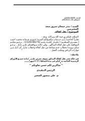 نقل كفالة فوزي شحاته.doc