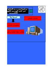 اتصالات - عربي.xls