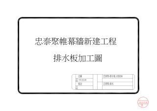 1020206 忠泰聚-排水板.pdf