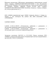 Проект СЭЗ к ЭЗ 6133 - БС 162854.doc