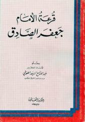 قرعة الامام جعفر الصادق.pdf