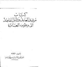 مرشد العابد ودليل القاصد الى وجوب العبادة-الانبا ايسوذورس.pdf