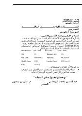 تفويض لاستلام المستندات عبدالله الحميدان.doc