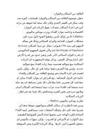 احمد عادل شغل شرين..doc