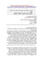 الرد المحكم المنيع(أدلة أهل السنة)-السيد يوسف السيد هاشم الرفاعي.doc