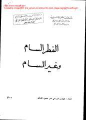 الفطر السام و غير السام-300.pdf