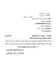 تعريف تنقل احمد دياب.xls