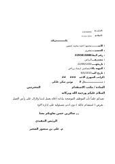 تعريف استقدام عائله محمود احمد محمد حسين.xls