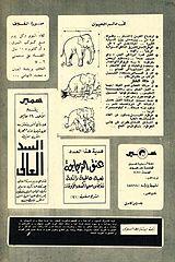 samir 0474 -09.05.1965.cbr