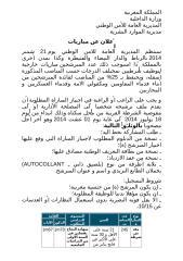 المملكة المغربية.doc