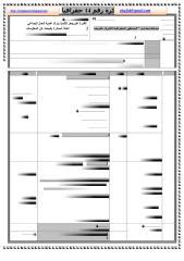 14 نشاط ادماجي.pdf