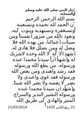 إيثار النبي صلى  الله عليه وسلم والصحابة 21 ـ 02 ـ 2014.doc
